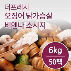 더프레시 오징어 비엔나 닭가슴살 소시지 120g x 50팩