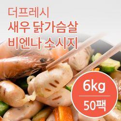 더프레시 새우 비엔나 닭가슴살 소시지 120g x 50팩