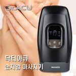 손마사지기 핸드마사지기 닥터아큐MD-9200
