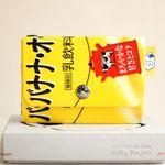 밀키파우치(Milky Pouch) Card & Coin Case [JP0348]