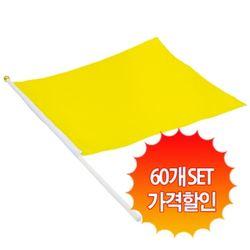 응원깃발 40x30 (옐로우 60개 set)