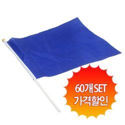 응원깃발 40x30 (블루 60개 set)