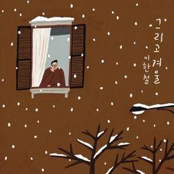 이한철 - 그리고 겨울