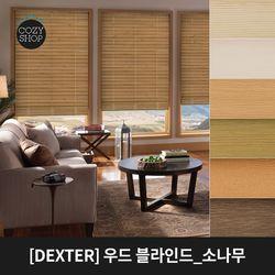 [무료배송] DEXTER 덱스터 우드 블라인드소나무(7종택1)