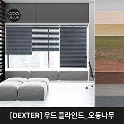 [무료배송] DEXTER덱스터 우드 블라인드오동나무7종택1