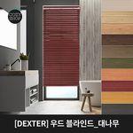 [무료배송] DEXTER 덱스터 우드 블라인드대나무10종택1