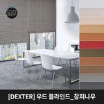 [무료배송] DEXTER덱스터 우드 블라인드참피나무7종택1