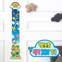 뽀로로 뉴 성장 키재기놀이 어린이방 벽장식 소품