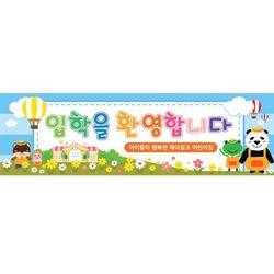 꽃동산 친구들 입학 현수막 (소)