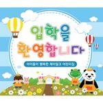 꽃동산 친구들 입학 현수막 (대)