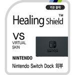 닌텐도 스위치 독(Dock) 버츄얼스킨-카본 블랙