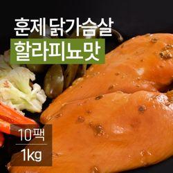 잇메이트 훈제 닭가슴살 할라피뇨맛 100gX10팩(1kg)