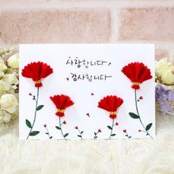 빨강카네이션카드(5인세트)-글씨추가