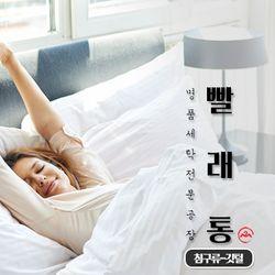 명품 침구 세탁서비스-깃털(양모 포함)