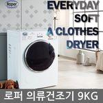 [행사]로퍼(9kg)의류건조기빨래건조기RD-101T