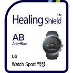 LG 워치 스포츠 3in1 블루라이트차단 필름 2매