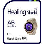 LG 워치 스타일 3in1 블루라이트차단 필름 2매