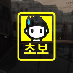 [미니심플] 초보운전 스티커-남자
