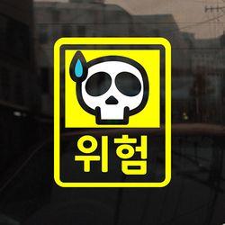 [미니심플] 초보운전 스티커-위험