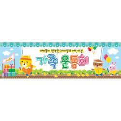 행복마라톤 운동회 현수막(소)