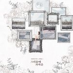 안녕하신가영 - 그리움에 가까운 (EP)