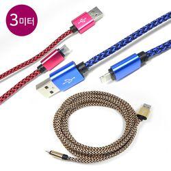 3m 고속충전케이블 - 마이크로5핀