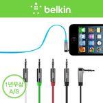 벨킨 MIXIT AUX 플랫오디오케이블 AV10128qe04
