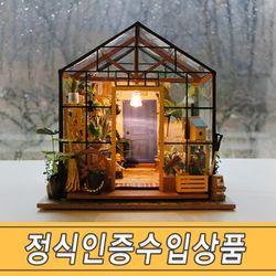 홈 가드닝 미니어처 DIY 패키지(공식정품)