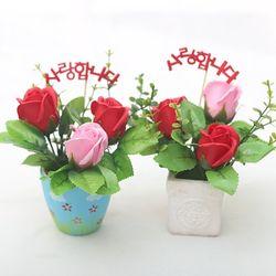 장미 그리기 화분 만들기(비누꽃) 손잡이비닐가방포함