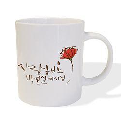 [주문제작]캘리 메세지 머그컵 for 어버이날 선물