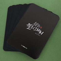 6000손끝감성캘리그라피패드 블랙