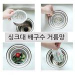 싱크대 배수구 음식물 거름망 50매