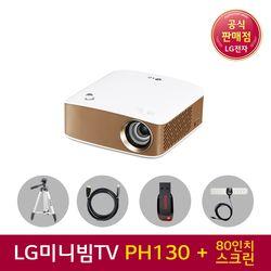 LG미니빔 프로젝터 PH130 130안시 스마트빔 추가5종