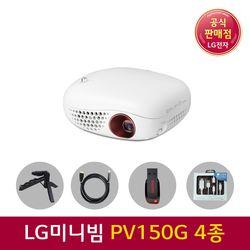 LG미니빔 프로젝터 PV150G 100안시 스마트빔 추가4종