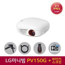 LG미니빔 프로젝터 PV150G 100안시 스마트빔 추가5종