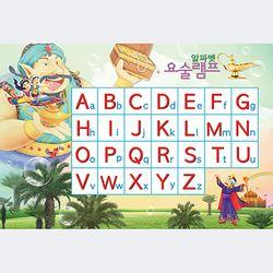 동화배경 유아교육용포스터 학습벽보 알파벳 요술램프