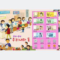 동화배경 유아교육용포스터 학습벽보 우리나라돈