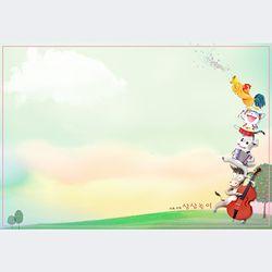 동화배경 유아교육용포스터 학습벽보 상상놀이
