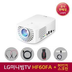 LG미니빔 프로젝터 HF60FA 신규모델 추가5종