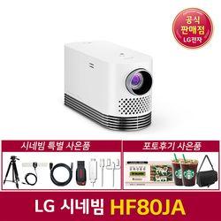LG미니빔 프로젝터 HF80JA 신규모델