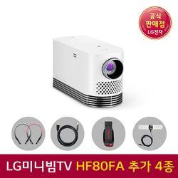LG미니빔 프로젝터 HF80JA 신규모델 추가4종