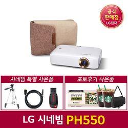 LG미니빔 프로젝터 PH550 550안시 스마트빔
