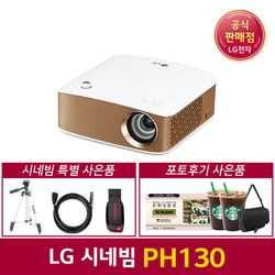 LG미니빔 프로젝터 PH130 130안시 스마트빔