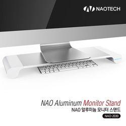 NAO 모니터받침대 na02030 알루미늄