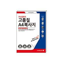 1000 고품질 복사지 30매 (A4 80g)