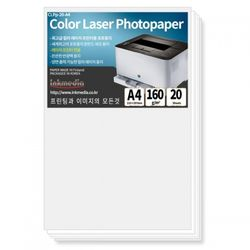 컬러 레이저용 광택 포토용지 160g A4 20매