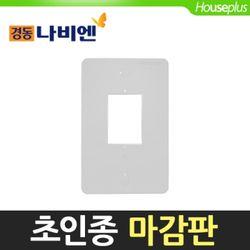 [경동원] 초인종 마감판