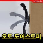 [나노렉스]오토 도어스토퍼(부착형)자동도어말굽