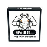 찌못미 니플밴드 찌셔츠방지 유두가리개 찌못미밴드