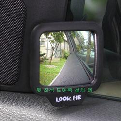 사각지대미러 사각지대보조미러 사각지대확보 뒷좌석